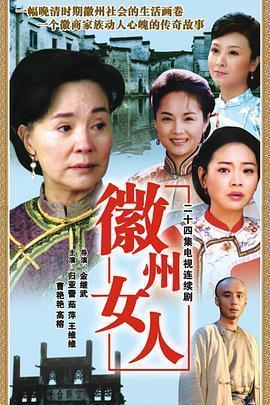 徽州女人海报