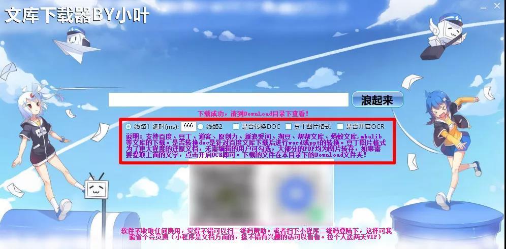 613e9a1c44eaada739786d96 软件会自动处理文库的页数并且下--大圣文库下载器