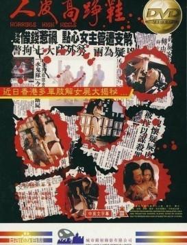 人皮高跟鞋 香港三级海报