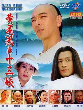 黄飞鸿与十三姨海报
