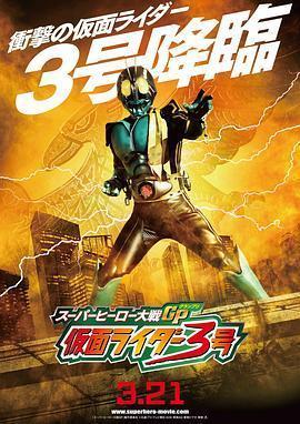 超级英雄大战GP 假面骑士3号 电影海报