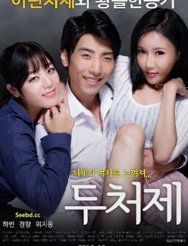 两个小姨子1-2全集韩国电影海报