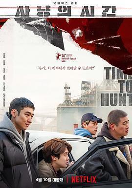 狩猎的时间海报