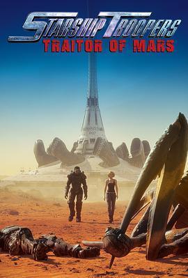星河战队:火星叛国者2020
