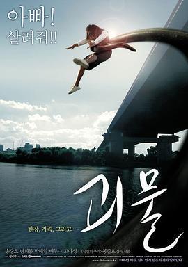 汉江怪物 电影海报