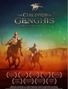 成吉思汗的孩子们海报