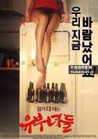 有夫之妇 韩国电影海报
