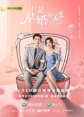 只是结婚的关系海报
