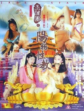 玉蒲团之阳物性教 电影海报