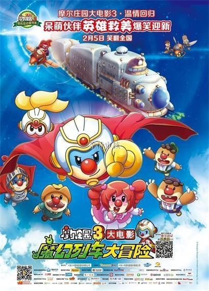 摩尔庄园3:魔幻列车大冒险海报