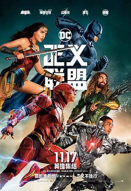 正义联盟 电影海报