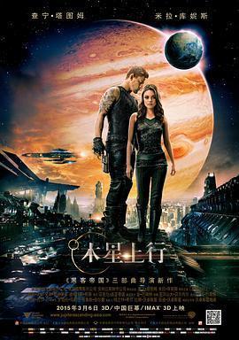 木星上行 电影海报