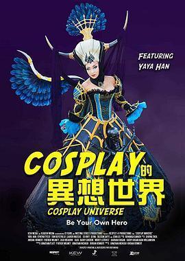 Cosplay的异想世界海报