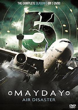 空中浩劫 第五季海报