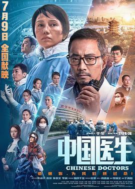 中(zhong)國(guo)醫生海報劇照