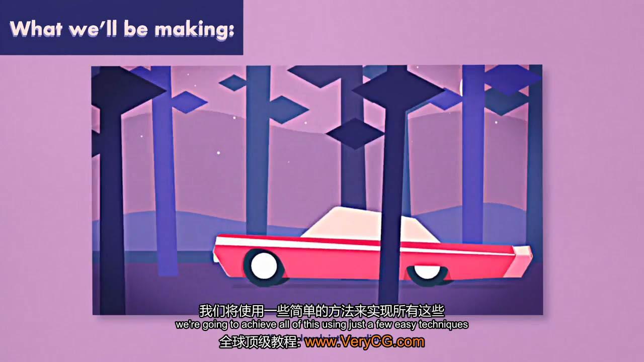 After Effects 伪3D汽车动画 2D仿3D视差效果(2.5D) 虚假三维空间MG动画