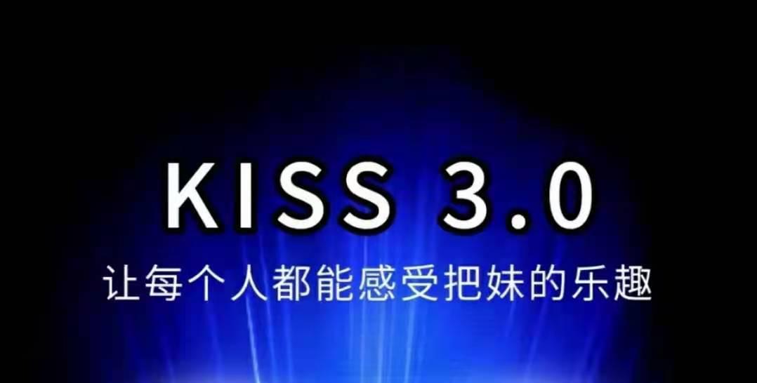 马克《kiss3.0》1V1搭讪密码