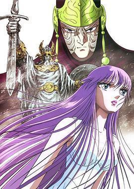 圣斗士星矢:众神的激战海报