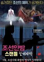 丑闻-朝鲜卧室七出之条海报