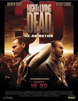 活死人之夜3D:复活海报