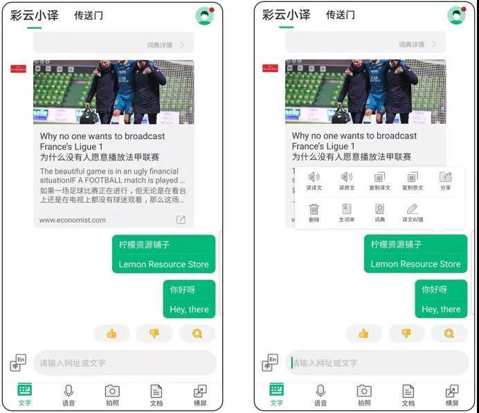 支持实时识别中文和英语两种语言--彩云小译