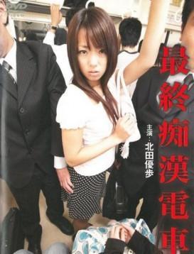 电车痴汉3 日本电影全集海报