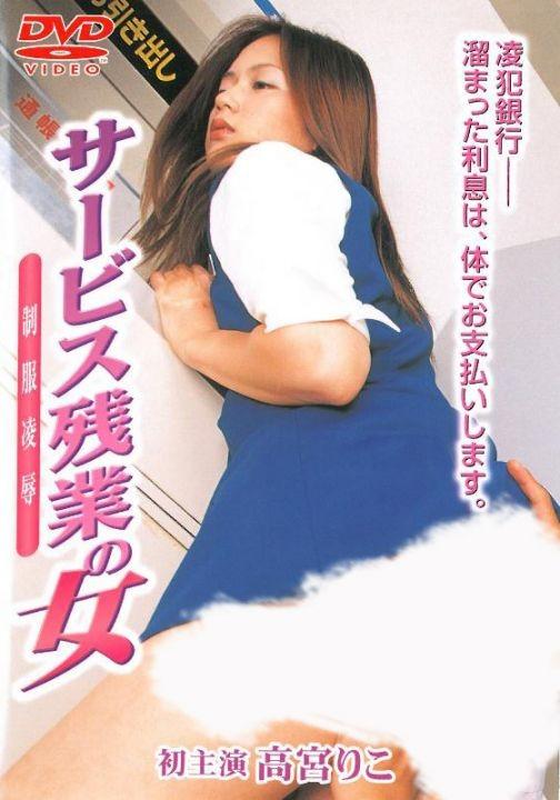 加班的女人海报