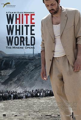 白白的世界 电影海报