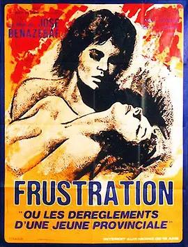 挫折/欲望挫折海报