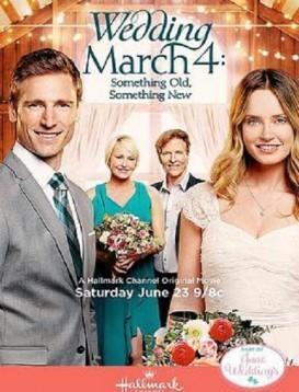 结婚进行曲4海报