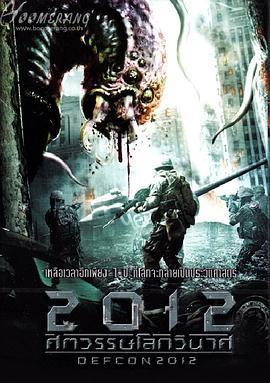 2012末日危机海报
