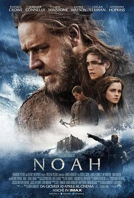 诺亚方舟:创世之旅 电影海报