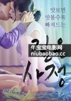情深深 韩国电影海报