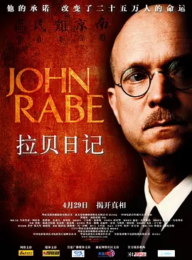 拉贝日记 电影海报