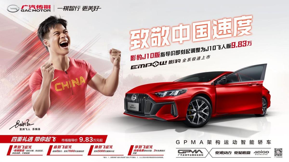 中国家用性能新速度,传祺影豹正创造属于自己的辉煌