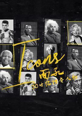 面孔:20世纪传奇人物海报