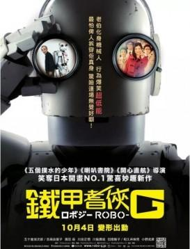 机器人大爷海报