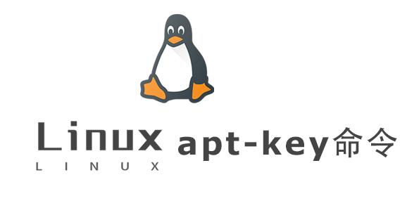 Linux常用命令—apt-key命令
