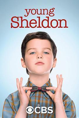 小谢尔顿 第一季海报