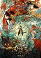 风语咒/画江湖之风语咒海报