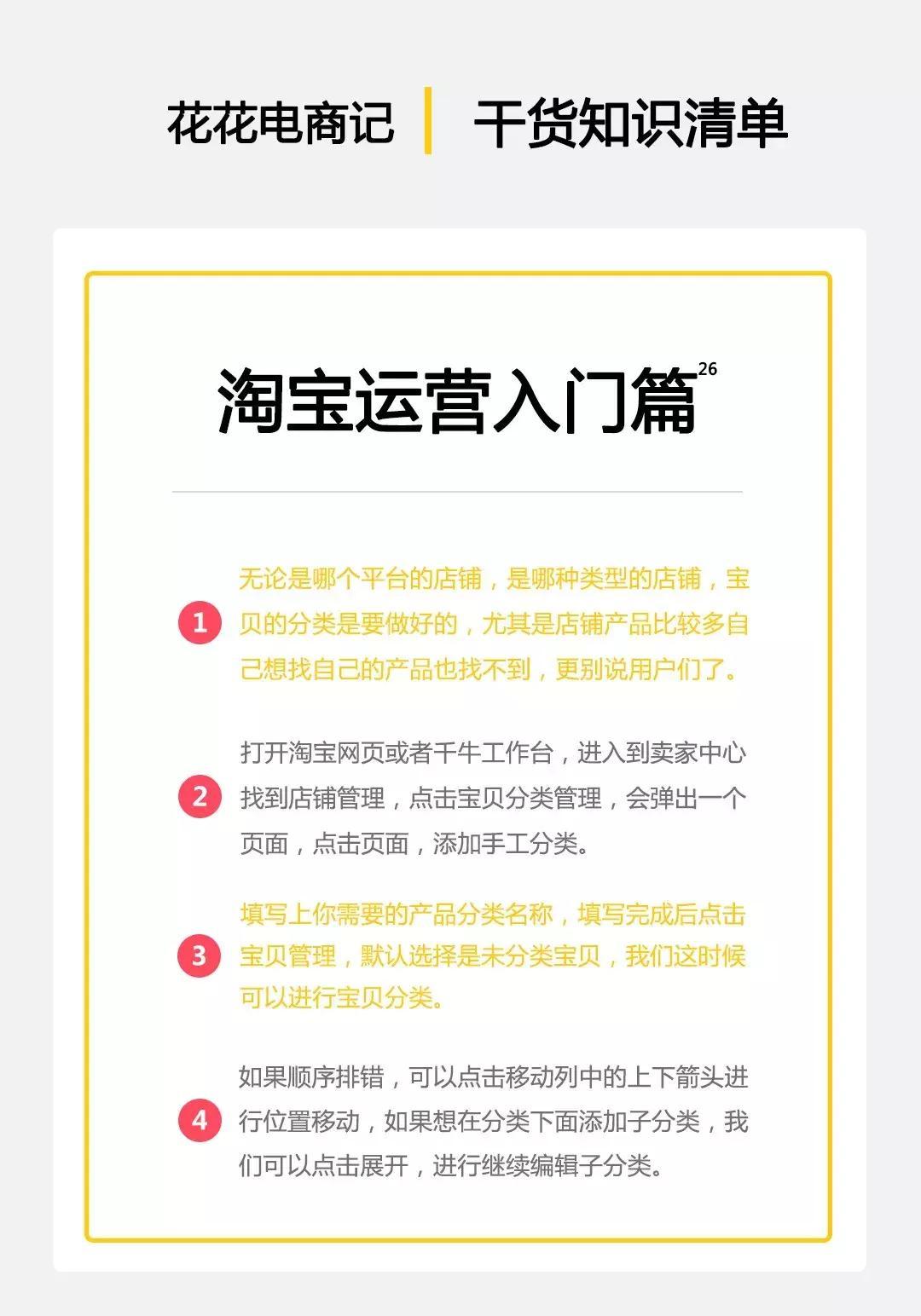 淘宝店铺的类型可以更改吗(淘宝发布宝贝分类怎么添加)插图(6)