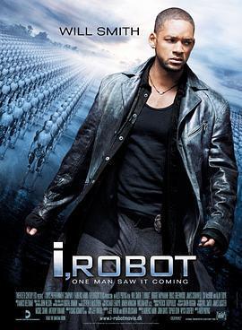 我,机器人 电影海报