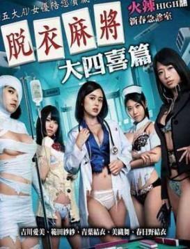 脱衣麻将:大四喜篇海报