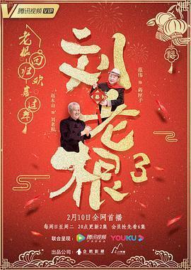 刘老根3海报