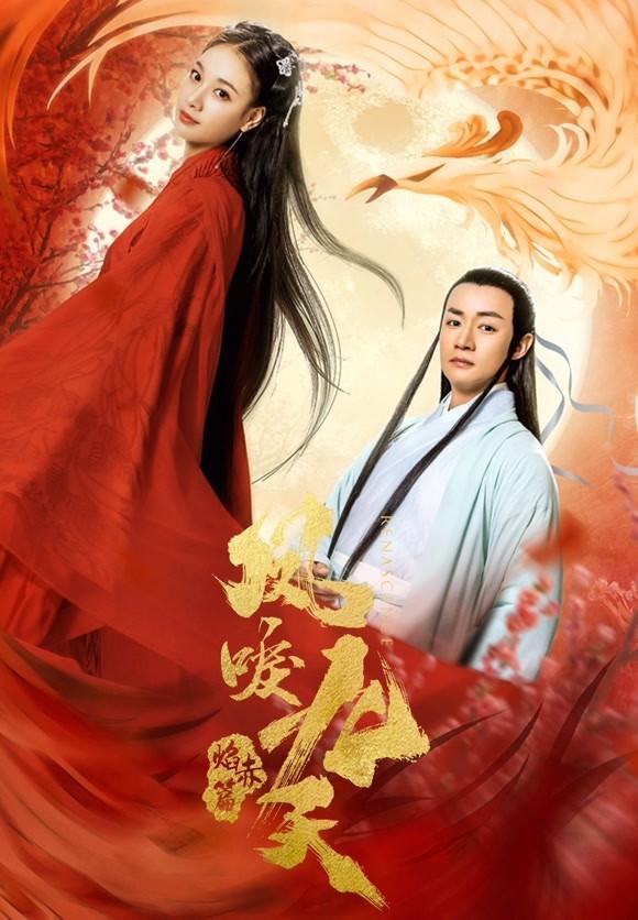 凤唳九天之焰赤篇海报