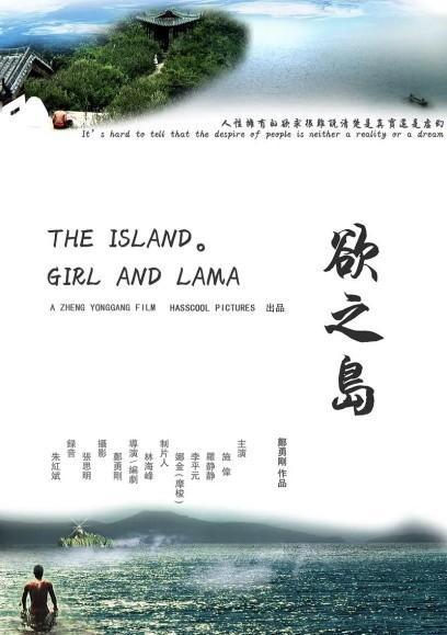 欲之岛海报
