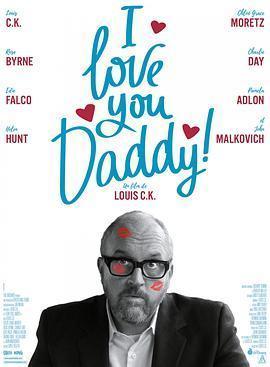 我爱你,老爸海报