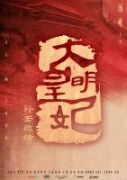 大明皇妃孙若微传海报