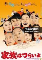家族之苦/麻烦家族(港) / Kazoku wa tsuraiyo海报