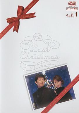 最后的圣诞节海报